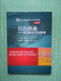 北京自然博物馆系列丛书看的奥秘:我们和它们的眼睛