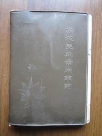 1969年浙江民间常用草药(第一集,插图版)