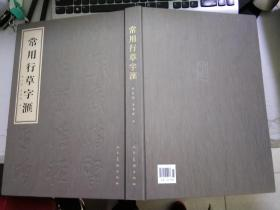 常用行草字汇【修订版】19-105