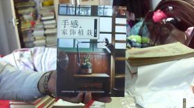 手感家饰植栽--阿尼(王胜弘) 著(16开,95品)租屋中靠东墙1-堆放