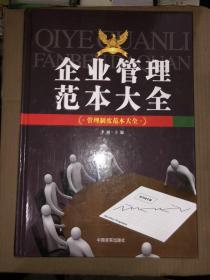 企业管理范本大全 全4册 精装