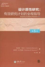 《设计质性研究(第5版):有效研究计划的全程指导》