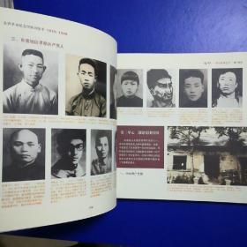 东营革命纪念馆陈列集萃