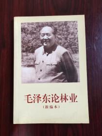 毛泽东论林业(新编本)