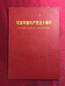 纪念中国共产党五十周年【有毛主席和林彪合影相】