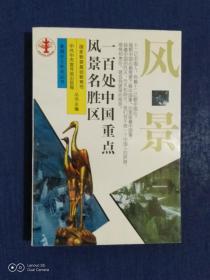 《爱国主义教育丛书:一百处中国重点风景名胜区》