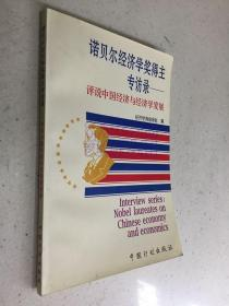 诺贝尔经济学奖得主专访录.评说中国经济与经济学发展