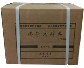 佛学大辞典(全套4册精装繁体竖排含目录1册) 丁福保著 中国书店正版