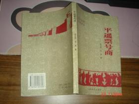 平遥票号商(有大量彩色历史照片·扉页中国票号博物馆留念)