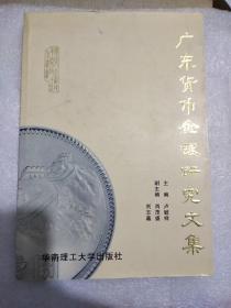 广东货币金银研究文集