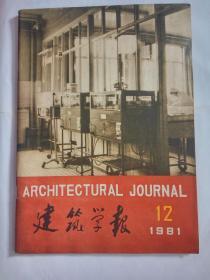 《建筑学报》 81.12