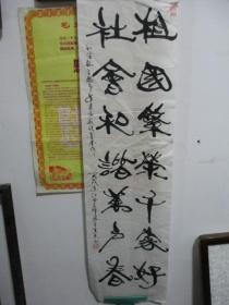 张黄生草书(江西著名书法家,东乡县书协主席)