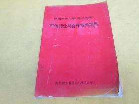四川联合大学(四川大学)可供转让与合作技术项目——泛黄旧