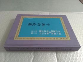 中国的边疆(影印)