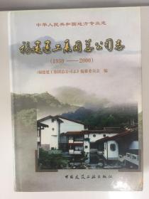 福建省建工集团总公司志(1950-2000)