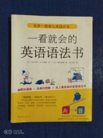 《一看就会的英语语法书》
