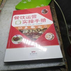 餐饮运营实操手册