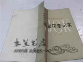 美国探亲记实 王伟 新华出版社 1984年3月 32开平装