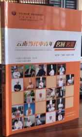 云南当代中青年名厨名菜