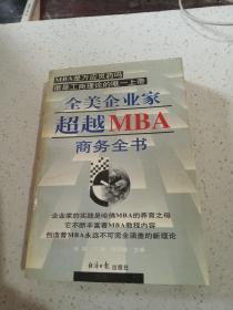 全美企业家超越MBA商务全书 下