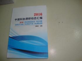 2016中国科协调研动态汇编