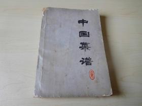 中国菜谱(山东)