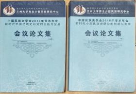 《中国民族史学会2018年学术年会新时代中国民族史学会研究的创新与发展会议论文集》(上•下)