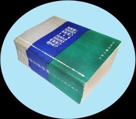 常用词语三用词典