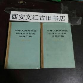 中华人民共和国现行文化行政法规汇编 1949—1985(上下册)