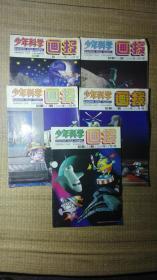少年科学画报 1996年 第(7、8、9、10、11、12)期【5本合售】 7.8是合刊