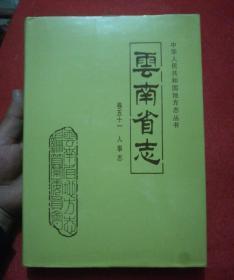 云南省志.卷四十一.建筑材料工业志