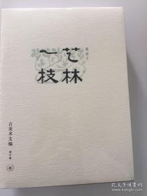 艺林一枝:附:吴道子事辑   古美术文编 (增订本)全新带塑封x77