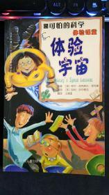 可怕的科学·体验课堂:体验宇宙 [英]考克斯 著;王建国 译;[英]沃尔德克 绘  北京少年儿童出版社  插图版 双色印刷