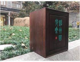 限时特惠:《神州国光集》仿南榆箱装限量版