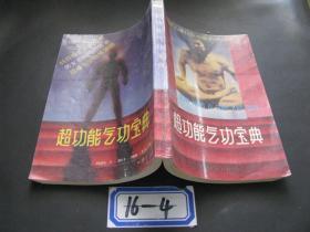 超功能气功宝典 16-4(货号16-4)