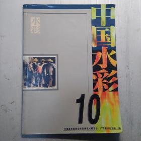 中国水彩  10
