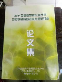 2014全国医学微生物学与免疫学研究新进展专题研讨会(论文集)