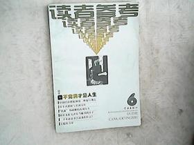读者参考丛书.第30辑(1999年12月).不完满才是人生