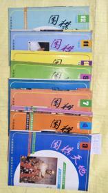 围棋天地 1992年【第3.46..7.8.9.10.11.12期】 9本合售 F4250