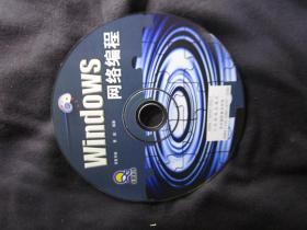 【正版随书光盘】Windows 网络编程,人民邮电出版社(配套光盘CD-ROM)【下载免邮】