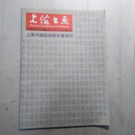 上海书画   (上海书画院画师年展特利)2013  2  总第16期
