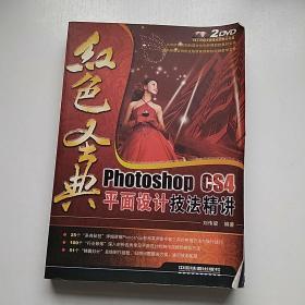 红色圣典:Photoshop CS4平面设计技法精讲【无光盘】