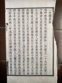 《二河桥墓表》文史大家卞孝萱先生旧藏