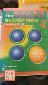 新概念英语4 新版