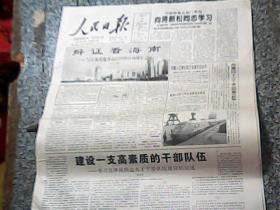 人民日报 1998年4月13日  1-12版  辩证看海南