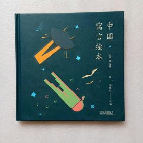 中国寓言绘本(精装本、品好)