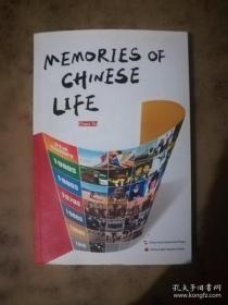 中国百姓生活记忆(英文)