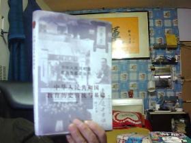 中华人民共和国教育历史传统与基础