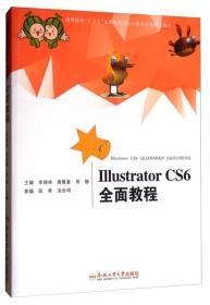 """二手Illustrator CS6全面教程/高等院校""""十三五""""应用型艺术设"""