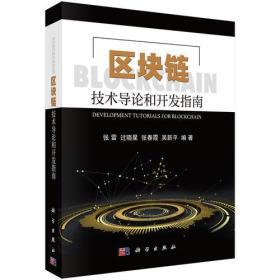区块链技术导论和开发指南